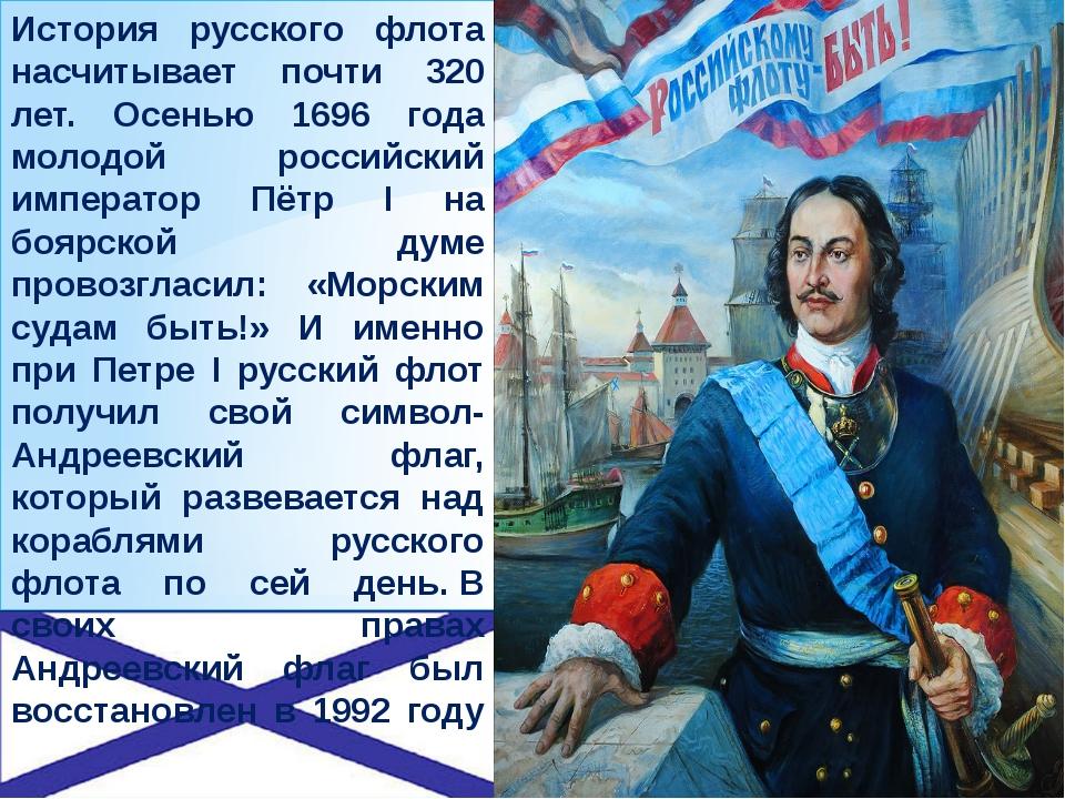 История русского флота насчитывает почти 320 лет. Осенью 1696 года молодой ро...