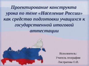 Проектирование конструкта урока по теме «Население России» как средство подго