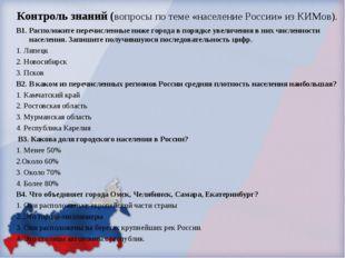Контроль знаний (вопросы по теме «население России» из КИМов). В1. Расположит