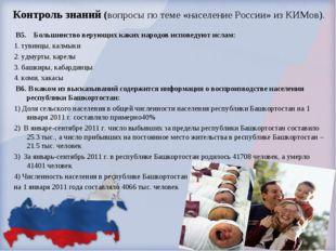 Контроль знаний (вопросы по теме «население России» из КИМов). В5. Большинств