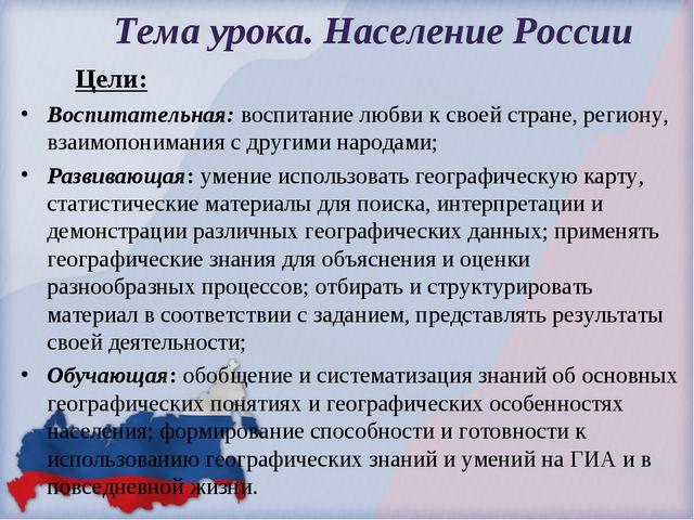 Тема урока. Население России Цели: Воспитательная: воспитание любви к своей с...