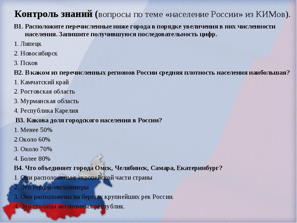 Контроль знаний (вопросы по теме «население России» из КИМов). В1. Расположит...