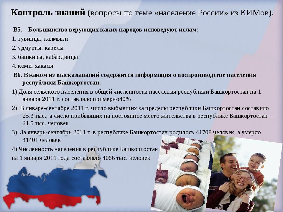 Контроль знаний (вопросы по теме «население России» из КИМов). В5. Большинств...