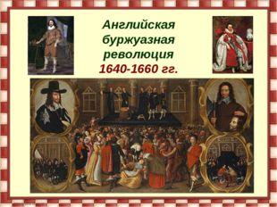 Английская буржуазная революция 1640-1660 гг.