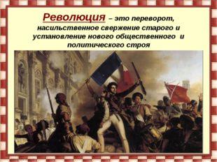 Революция – это переворот, насильственное свержение старого и установление но