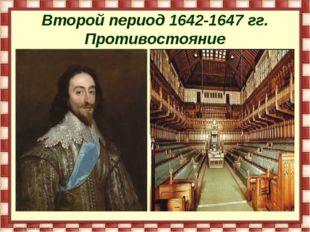 Второй период 1642-1647 гг. Противостояние