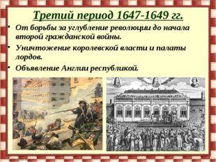 Третий период 1647-1649 гг. От борьбы за углубление революции до начала второ