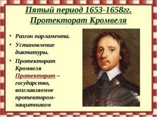 Пятый период 1653-1658гг. Протекторат Кромвеля Разгон парламента. Установлени