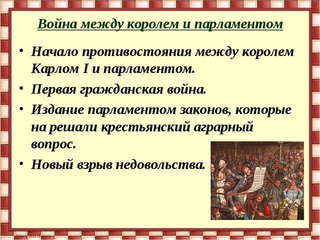 Война между королем и парламентом Начало противостояния между королем Карлом...