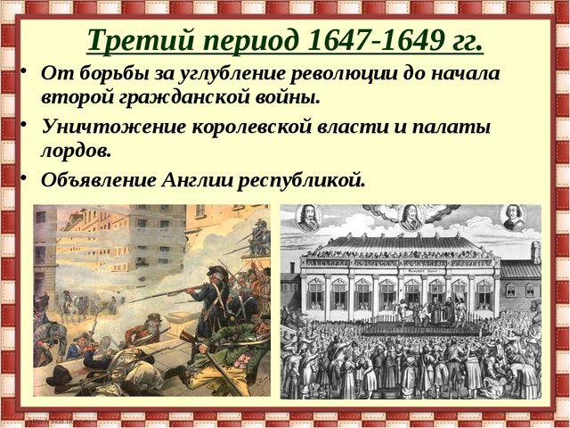 Третий период 1647-1649 гг. От борьбы за углубление революции до начала второ...