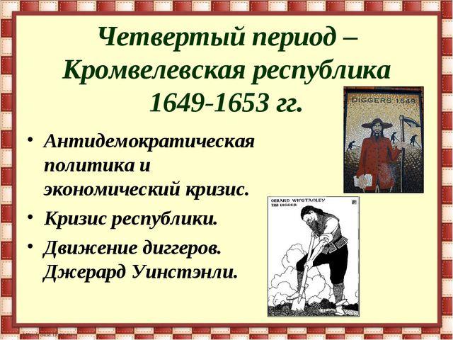 Четвертый период – Кромвелевская республика 1649-1653 гг. Антидемократическая...