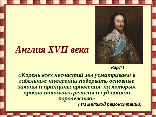 Англия XVII века «Корень всех несчастий мы усматриваем в гибельном намерении...