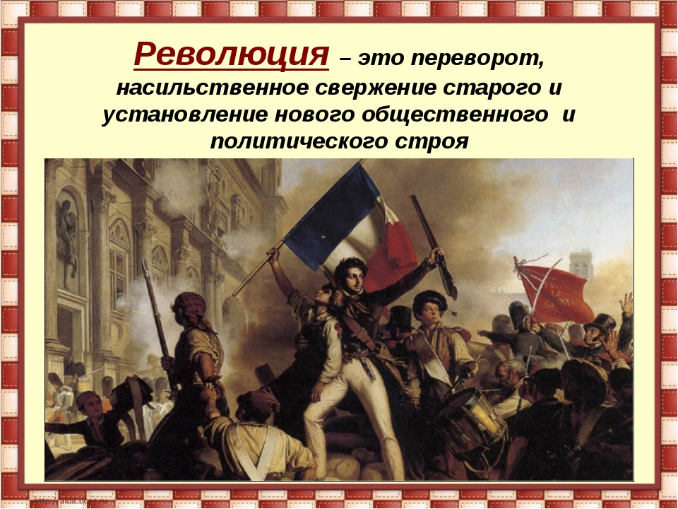 Революция – это переворот, насильственное свержение старого и установление но...