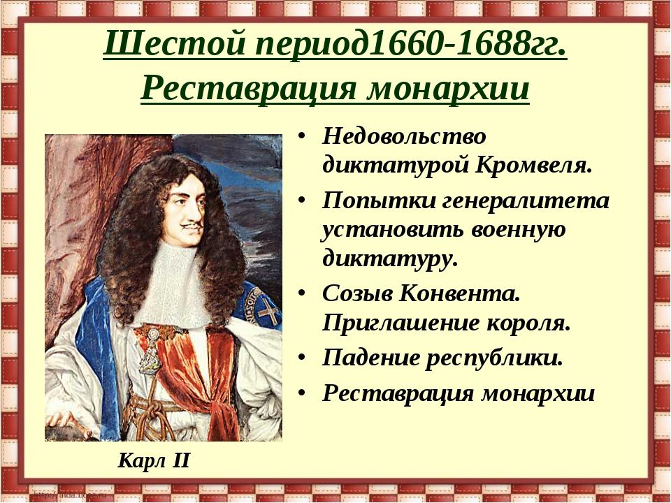 Шестой период1660-1688гг. Реставрация монархии Недовольство диктатурой Кромве...