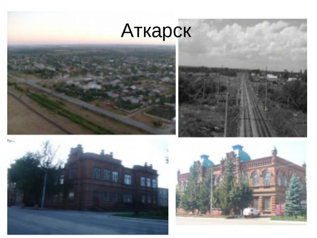 Аткарск