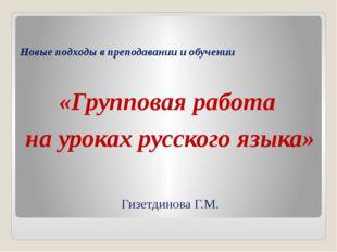 Новые подходы в преподавании и обучении «Групповая работа на уроках русского