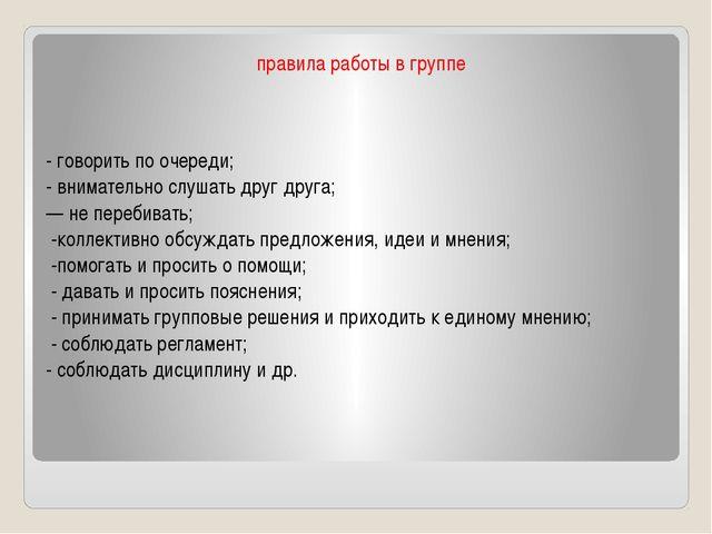 - говорить по очереди; - внимательно слушать друг друга; — не перебивать; -ко...