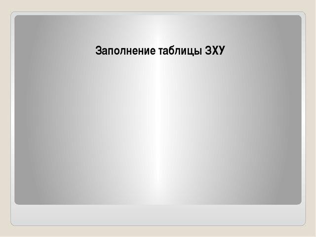 Заполнение таблицы ЗХУ