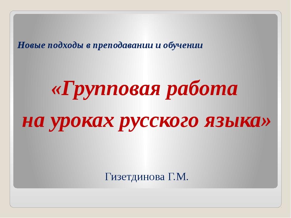 Новые подходы в преподавании и обучении «Групповая работа на уроках русского...