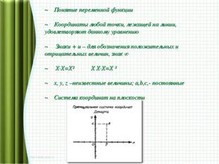 ~ Понятие переменной функции ~ Координаты любой точки, лежащей на линии, удов