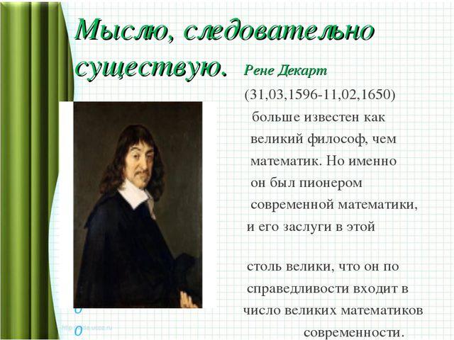 Мыслю, следовательно существую. Рене Декарт (31,03,1596-11,02,1650) больше из...