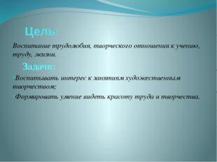 Цель: Воспитание трудолюбия, творческого отношения к учению, труду, жизни. З