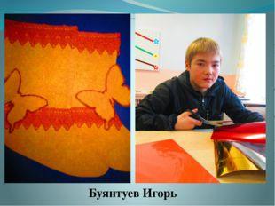 Буянтуев Игорь