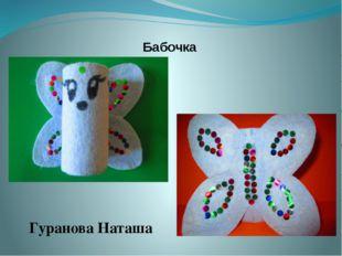 Бабочка Гуранова Наташа