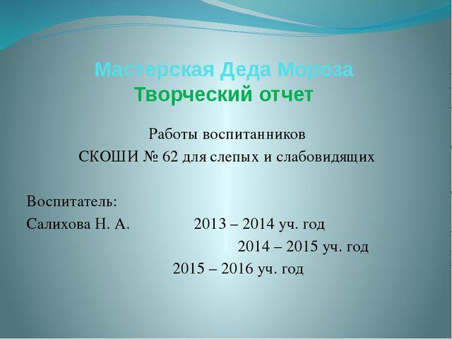 Мастерская Деда Мороза Творческий отчет Работы воспитанников СКОШИ № 62 для с...