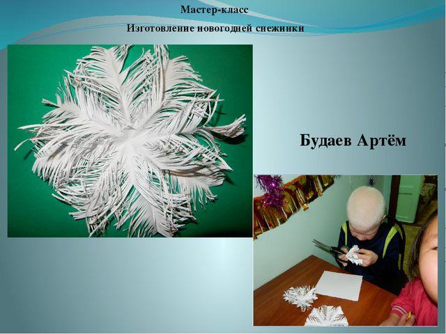 Мастер-класс Изготовление новогодней снежинки Будаев Артём