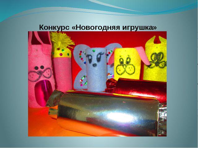 Конкурс «Новогодняя игрушка»