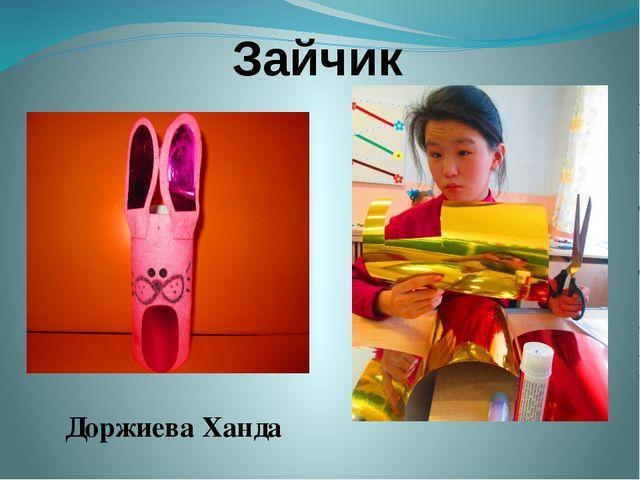 Зайчик Доржиева Ханда