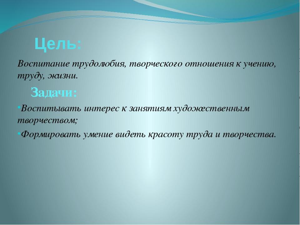 Цель: Воспитание трудолюбия, творческого отношения к учению, труду, жизни. З...