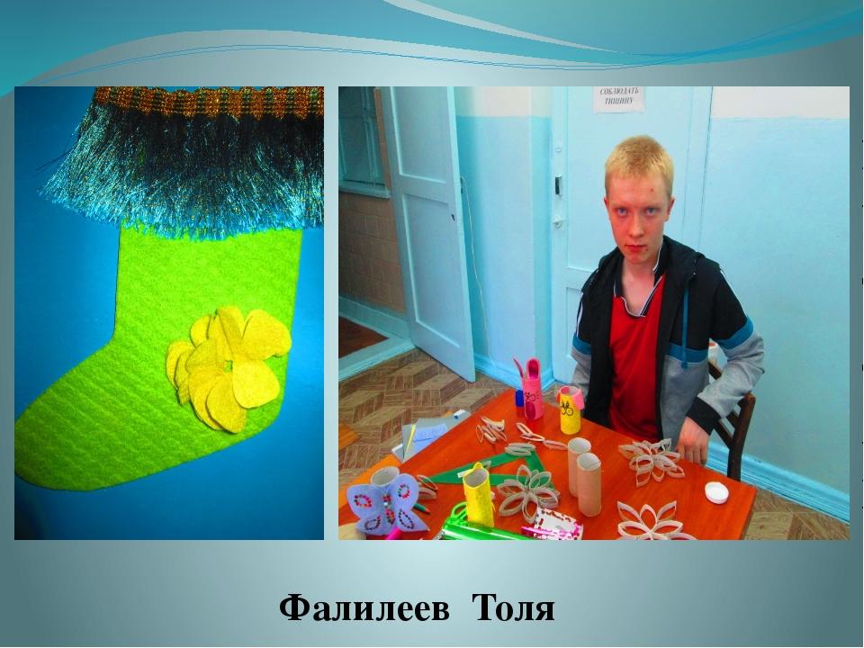Фалилеев Толя