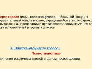 Кончерто гроссо(итал.concerto grosso— большой концерт) — инструментальный