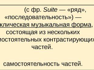 Сюи́та (с фр.Suite— «ряд», «последовательность»)— циклическая музыкальная