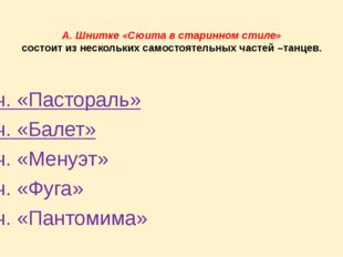 А. Шнитке «Сюита в старинном стиле» состоит из нескольких самостоятельных час