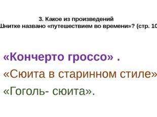 3. Какое из произведений А. Шнитке названо «путешествием во времени»? (стр. 1
