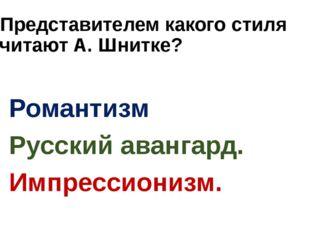 5.Представителем какого стиля считают А. Шнитке? 1. Романтизм 2. Русский аван