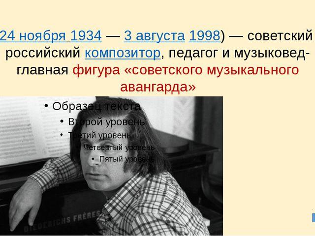 Альфре́д Га́рриевич Шни́тке (24 ноября1934—3 августа1998)— советский и...