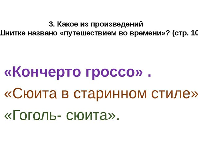 3. Какое из произведений А. Шнитке названо «путешествием во времени»? (стр. 1...