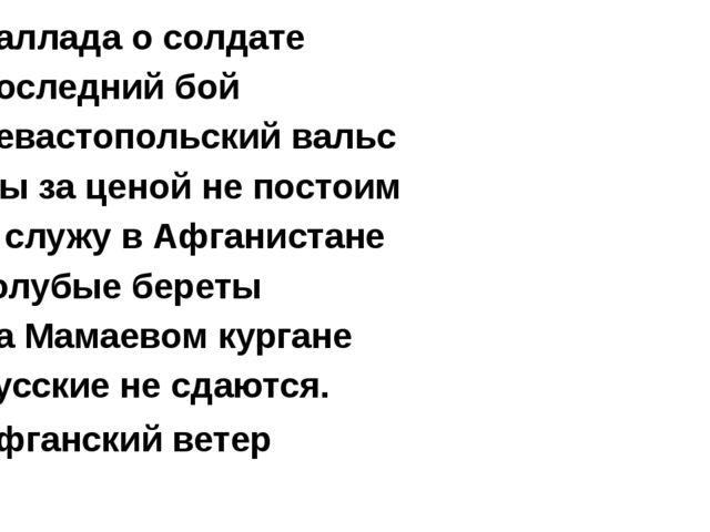 Баллада о солдате Последний бой Севастопольский вальс Мы за ценой не постоим...