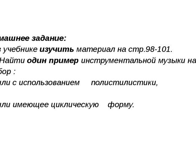 Домашнее задание: 1) в учебнике изучить материал на стр.98-101. 2) Найти один...