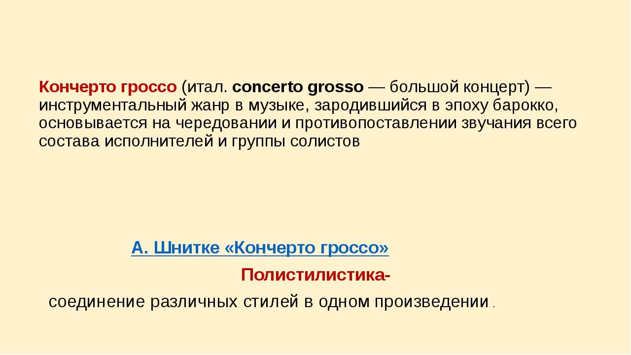 Кончерто гроссо(итал.concerto grosso— большой концерт) — инструментальный...