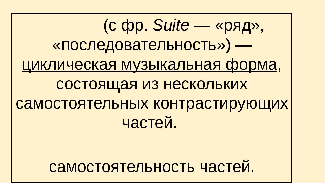 Сюи́та (с фр.Suite— «ряд», «последовательность»)— циклическая музыкальная...