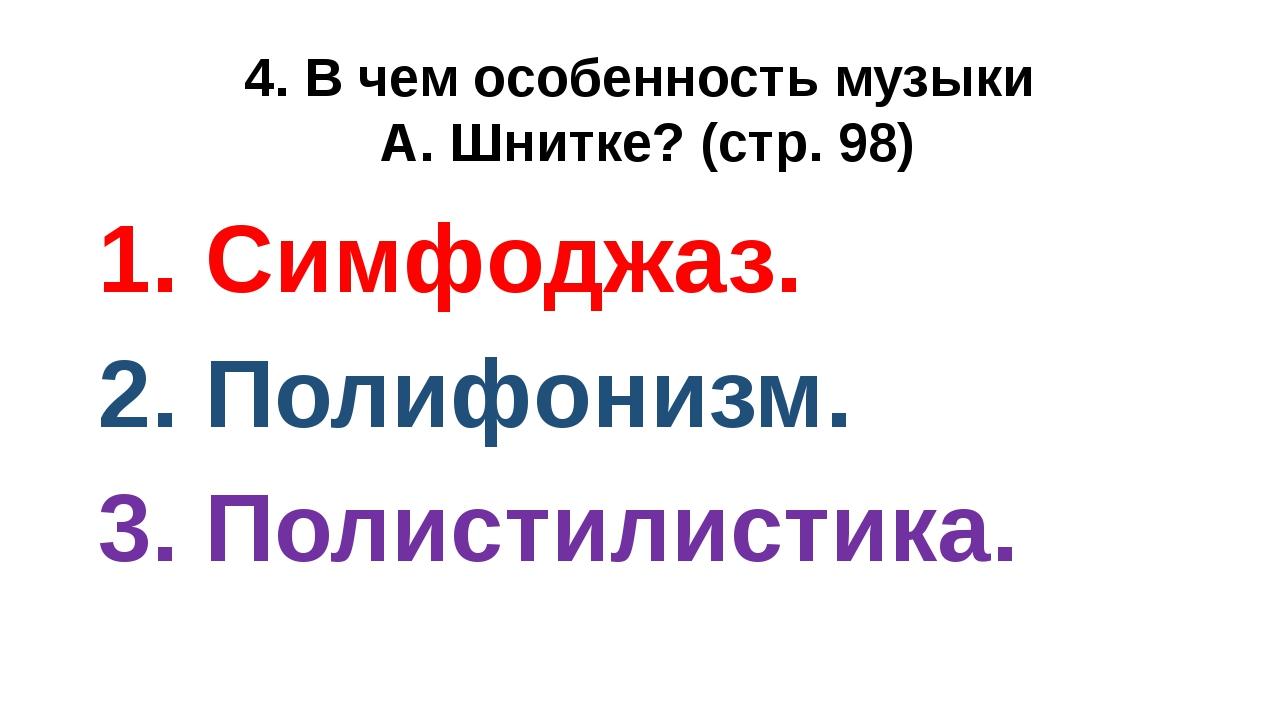 4. В чем особенность музыки А. Шнитке? (стр. 98) 1. Симфоджаз. 2. Полифонизм....