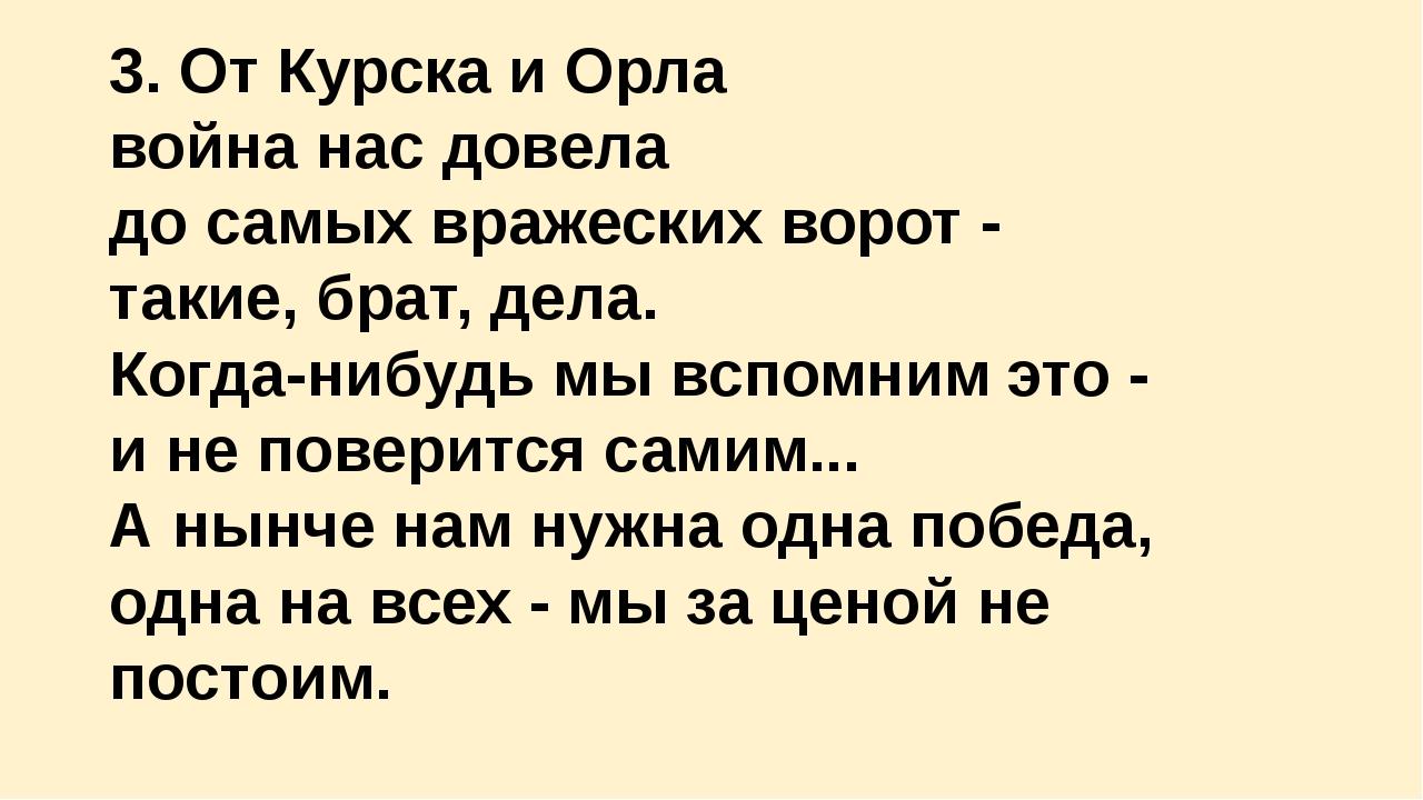 3. От Курска и Орла война нас довела до самых вражеских ворот - такие, брат,...