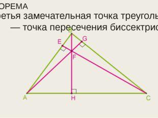 Третья замечательная точка треугольника —точка пересечения биссектрис ТЕОРЕМА