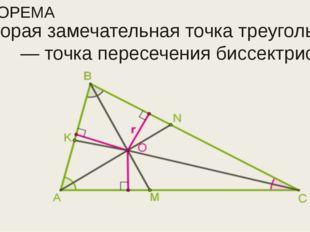 Вторая замечательная точка треугольника —точка пересечения биссектрис ТЕОРЕМА