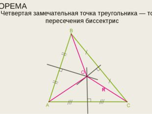 Четвертая замечательная точка треугольника —точка пересечения биссектрис ТЕО